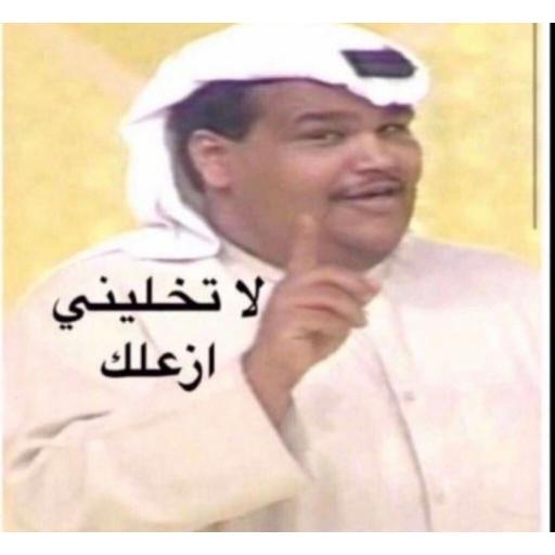 Sticker Maker Arab Memes